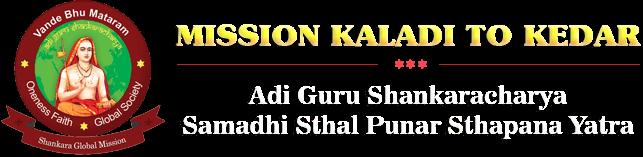 Mission Kaladi to Kedar - Adi Guru Shankaracharya Samadhi Sthal Punar Sthapana