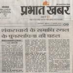 Coverage at Prabhat Khabar Kolkata