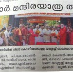 Press coverage - Malayala manorama