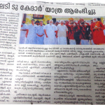 Press coverage - Mathrubhumi daily