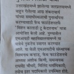 Press coverage - Marathi news papers